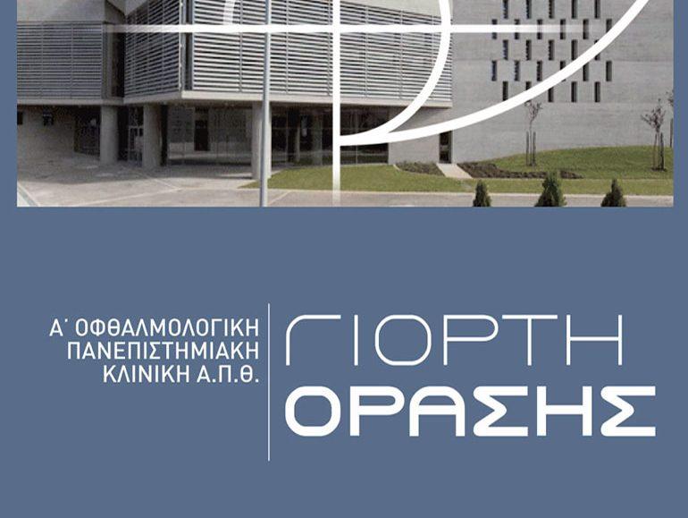 αφίσα, 70 Χρόνια Οφθαλμολογικής Κλινικής ΑΠΘ-25 Χρόνια Τράπεζας Οθφαλμών