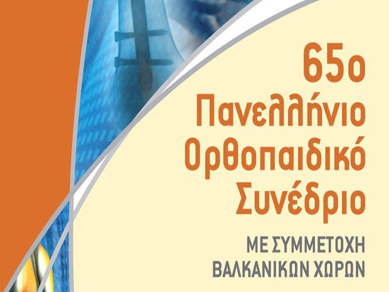 αφίσα, 65ο Πανελλήνιο Ορθοπαιδικό Συνέδριο