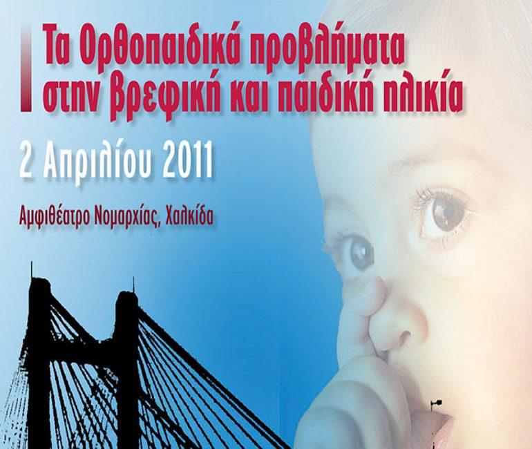 αφίσα, Η Συμμετοχή του Ορθοπαιδικού στα Προβλήματα της Βρεβικής και Παιδικής Ηλικίας