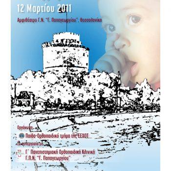 αφίσα, Τα Ορθοπαιδικά Προβλήματα στην Βρεφική και Παιδική Ηλικία