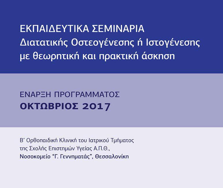 αφίσα, Εκπαιδευτικά Σεμινάρια Διατατικής Οστεογένεσης ή Ιστογένεσης με Θεωρητική και Πρακτική Άσκηση