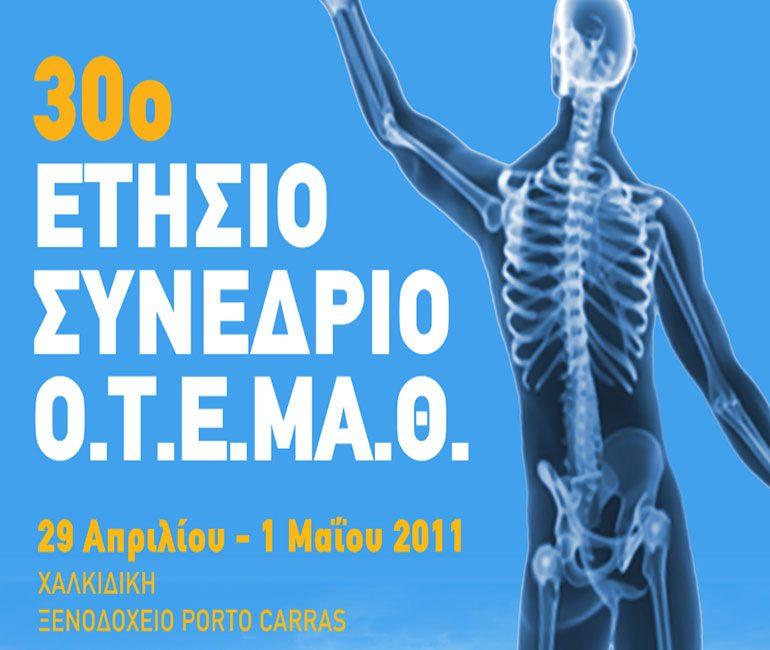 αφίσα, 30ο Ετήσιο Συνέδριο Ο.Τ.Ε.ΜΑ.Θ.