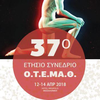 αφίσα, 37ο Ετήσιο Συνέδριο Ο.Τ.Ε.ΜΑ.Θ.