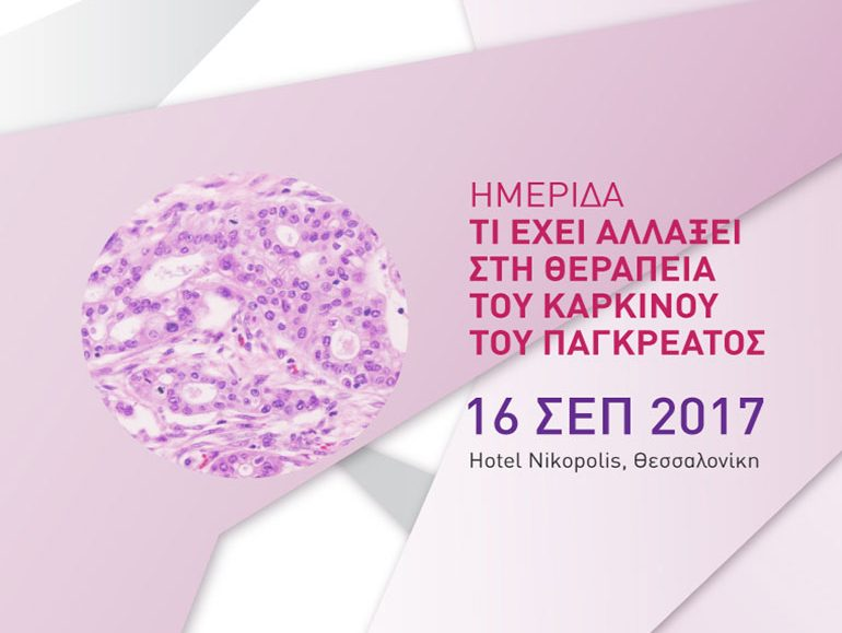 αφίσα, Ημερίδα Τι έχει αλλάξει στη Θεραπεία του Καρκίνου του Παγκρέατος