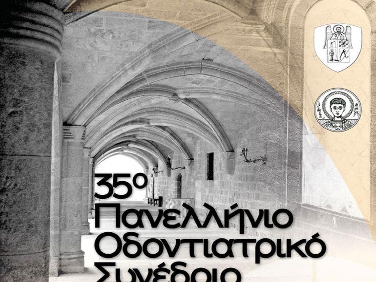αφίσα, 35ο Πανελλήνιο Οδοντιατρικό Συνέδριο