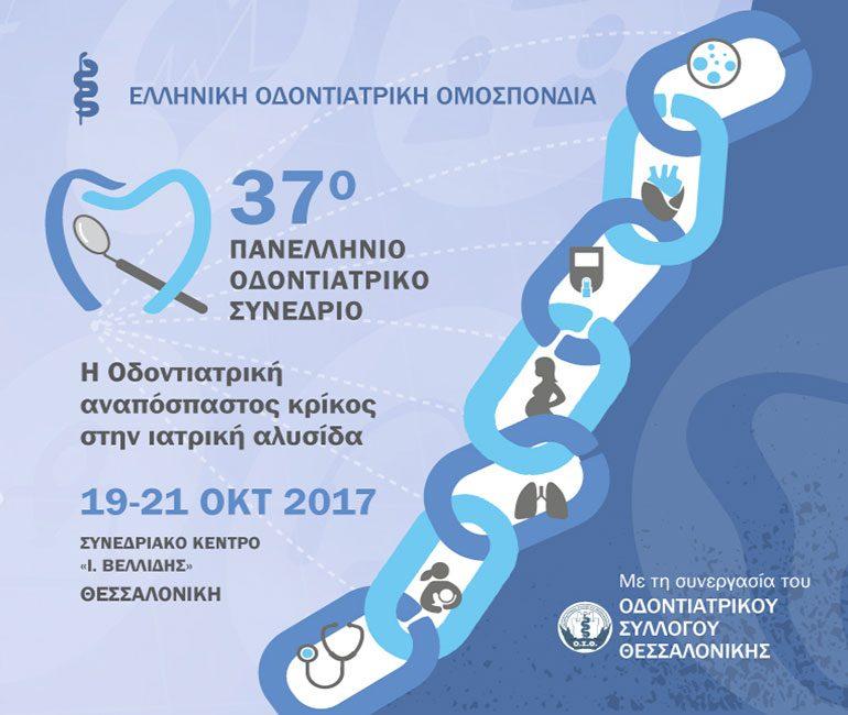 αφίσα, 37ο Πανελλήνιο Οδοντιατρικό Συνέδριο