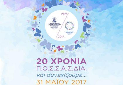 αφίσα, 20 Χρόνια Π.Ο.Σ.Σ.Α.Σ.ΔΙΑ