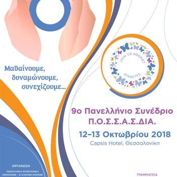 αφίσα, 9ο Πανελλήνιο Συνέδριο Π.Ο.Σ.Σ.Α.Σ.ΔΙΑ.