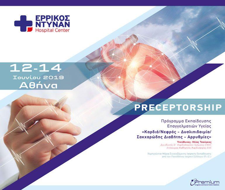 """αφίσα, Preceptorship Πρόγραμμα Εκπαίδευσης Επαγγελματιών Υγείας """"Καρδιά/Νεφρός - Δυσλιπιδαιμία/Σακχαρώδης Διαβήτης - Αρρυθμίες"""""""