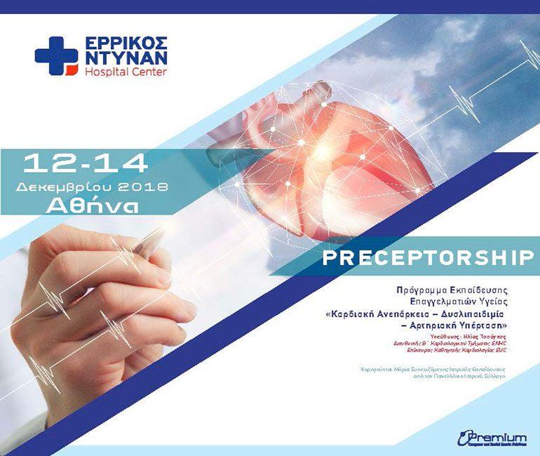 """αφίσα, Πρόγραμμα Εκπαίδευσης Επαγγελματιών Υγείας """"Καρδιακή Ανεπάρκεια - Δυσλιπαιδιμία - Αρτηριακή Υπέρταση"""""""