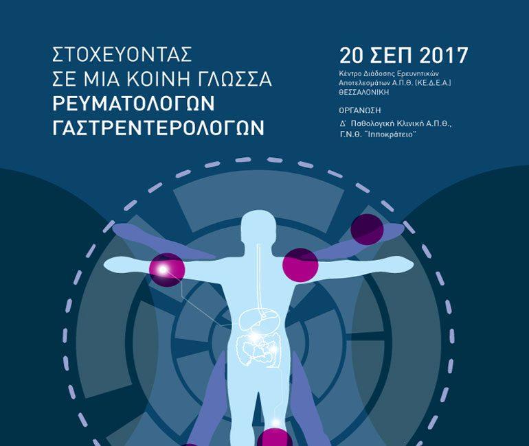 αφίσα, Στοχεύοντας σε μια Κοινή Γλώσσα Ρευματολόγων Γαστρεντερολόγων