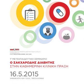αφίσα, 1ο Μετεκπαιδευτικό Σεμινάριο Ο Σακχαρώδης Διαβήτης στην Καθημερινή Κλινική Πράξη
