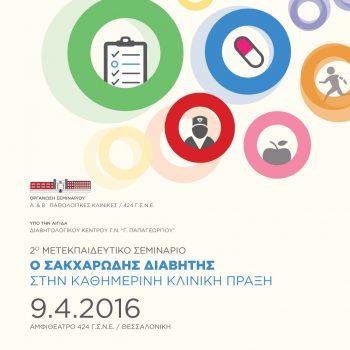 αφίσα, 2ο Μετεκπαιδευτικό Σεμινάριο Ο Σακχαρώδης Διαβήτης στην Καθημερινή Κλινική Πράξη