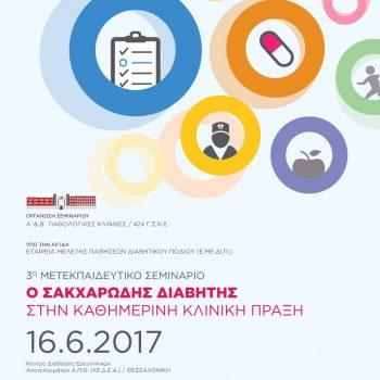 αφίσα, 3ο Μετεκπαιδευτικό Σεμινάριο, Ο Σακχαρώδης Διαβήτης στην Καθημερινή Κλινική Πράξη