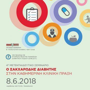 αφίσα, 4ο Μετεκπαιδευτικό Σεμινάριο: Ο Σακχαρώδης Διαβήτης στην Καθημερινή Κλινική Πράξη