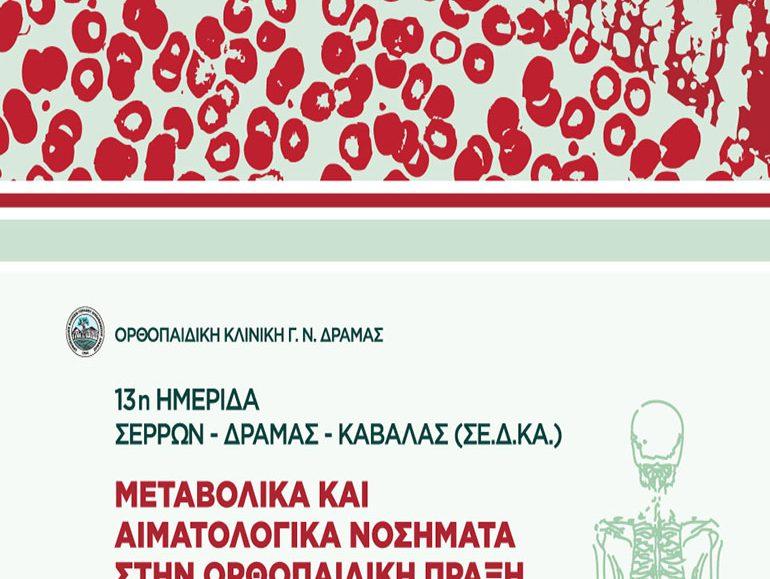 αφίσα, 13η Ημερίδα ΣΕ.Δ.ΚΑ.