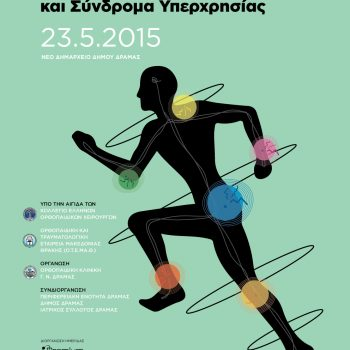 αφίσα, Περιφερικές Νευροπάθειες και Σύνδρομα Υπερχρησίας