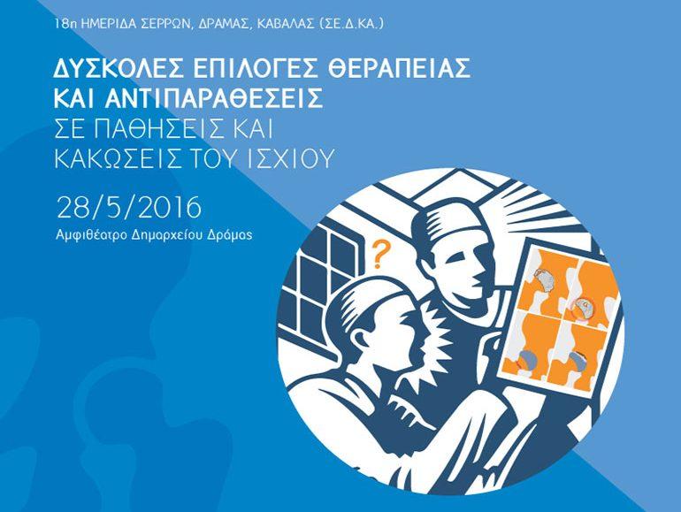 αφίσα, Δύσκολες Επιλογές Θεραπείας και Αντιπαραθέσεις σε Παθήσεις και Κακώσεις του Ισχίου