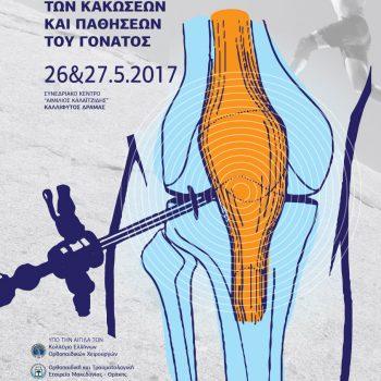αφίσα, Παρόν και Μέλλον στη Θεραπεία των Κακώσεων και Παθήσεων του Γόνατος
