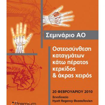 αφίσα, Σεμινάριο Α.Ο.