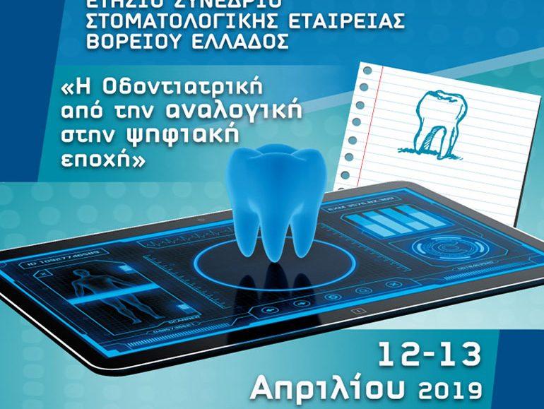 αφίσα, ετήσιο συνέδριο στοματολικής εταιρείας βορείου ελλάδος
