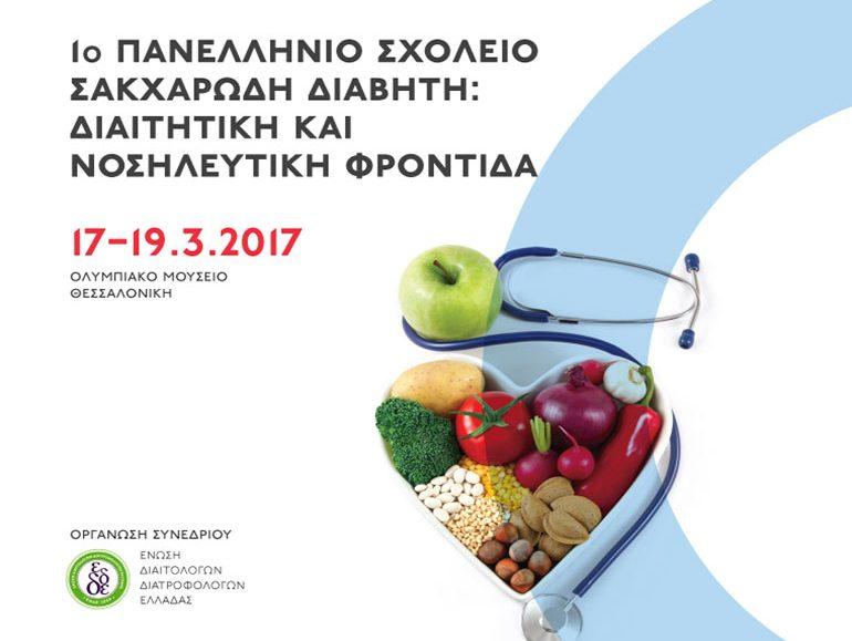 αφίσα, 1ο Πανελλήνιο Σχολείο Σακχαρώδη Διαβήτη: Διαιτητική και Νοσηλευτική Φροντίδα