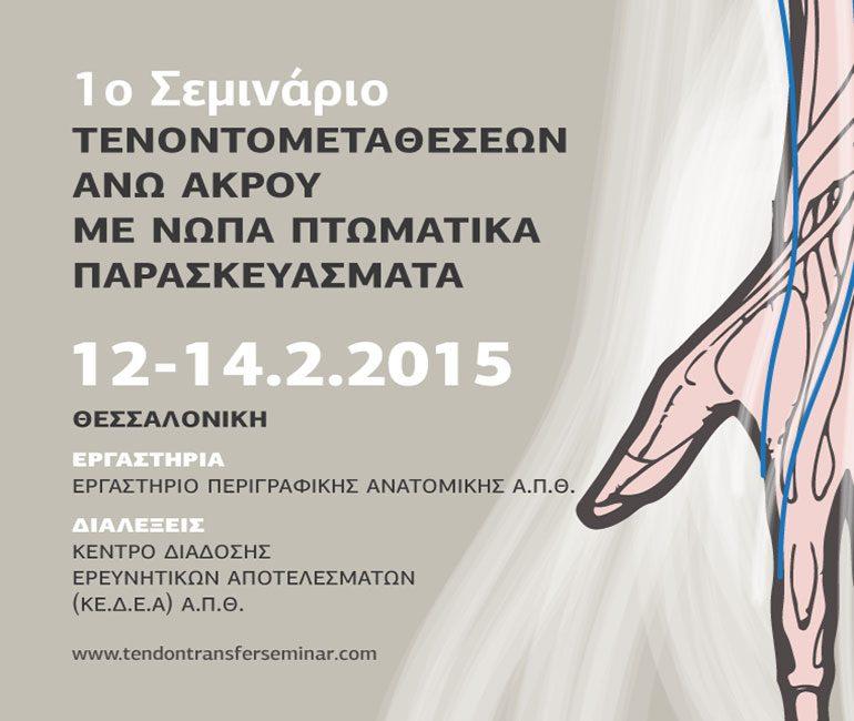 αφίσα, 1ο Σεμινάριο Τενοντομεταθέσεων Άνω Άκρου