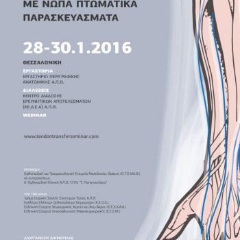 αφίσα, 2ο Σεμινάριο Τενοντομεταθέσεων Άνω Άκρου