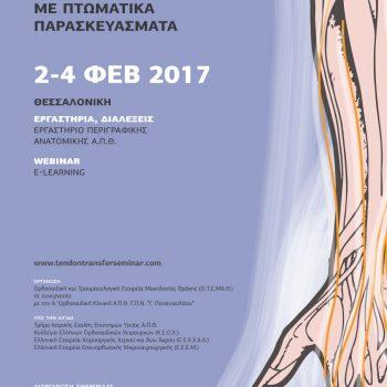 αφίσα, 3ο Σεμινάριο Τενοντομεταθέσεων Άνω Άκρου