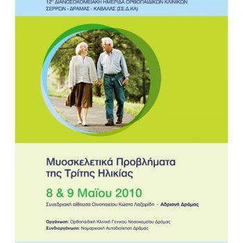 αφίσα, Μυοσκελετικά Προβλήματα της Τρίτης Ηλικίας