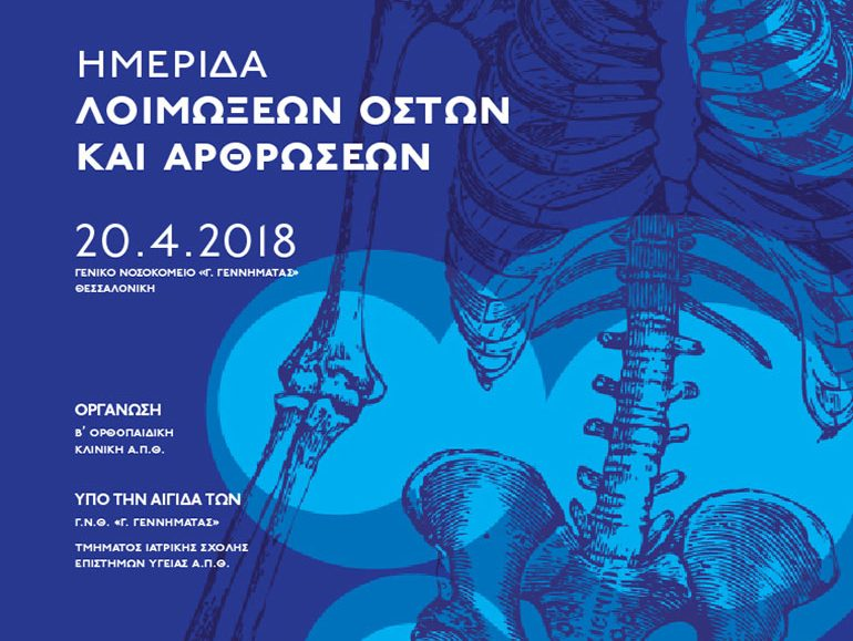 αφίσα, Ημερίδα Λοιμώξεων Οστών και Αρθρώσεων