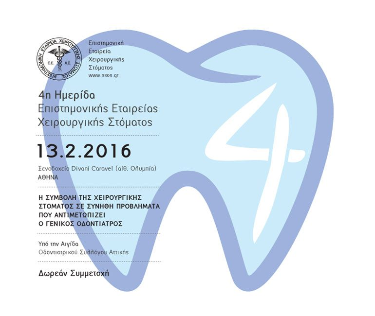αφίσα, 4η Ημερίδα Επιστημονικής Εταιρείας Χειρουργικής Στόματος