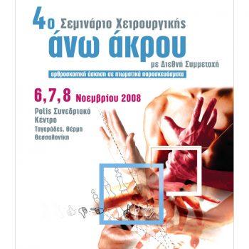 αφίσα, 4ο Σεμινάριο Χειρουργικής Άνω Άκρου