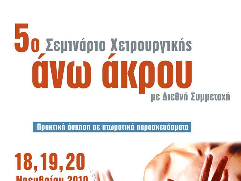 αφίσα, 5ο Σεμινάριο Χειρουργικής Άνω Άκρου