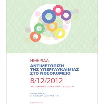 αφίσα, Αντιμετώπιση της Υπεργλυκαιμίας στο Νοσοκομείο