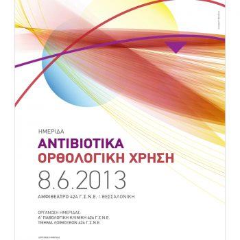 αφίσα, αντιβιοτικά ορθολογική χρήση