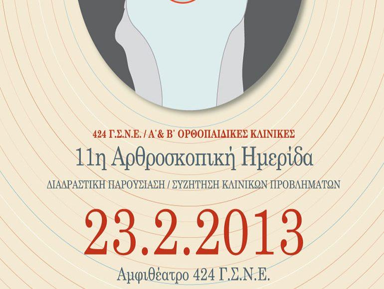 αφίσα, 11η αρθροσκοπική ημερίδα