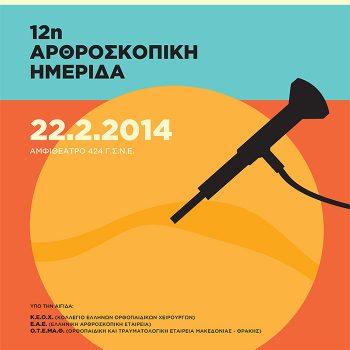 αφίσα, 12η Αρθροσκοπική ημερίδα