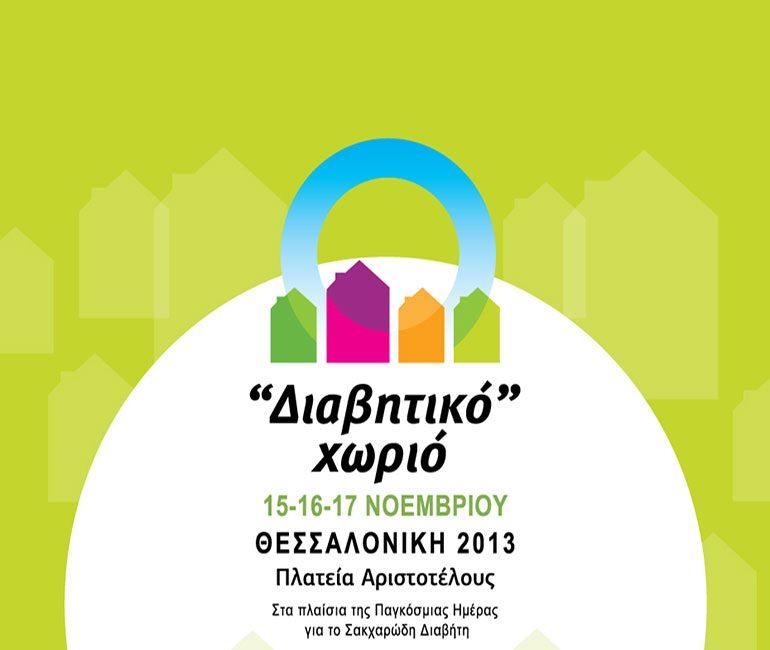 αφίσα, διαβητικό χωριό