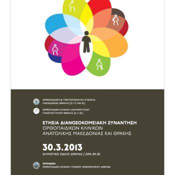 αφίσα, ετήσια διανοσοκομειακή συνάντηση ορθοπαιδικών κλινικών ανατολικής Μακεδονίας και Θράκης