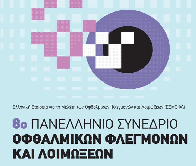 αφίσα, 8ο πανελλήνιο συνέδριο οφθαλμικών φλεγμονών και λοιμώξεων