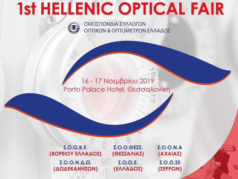 1st Optical Fair poster