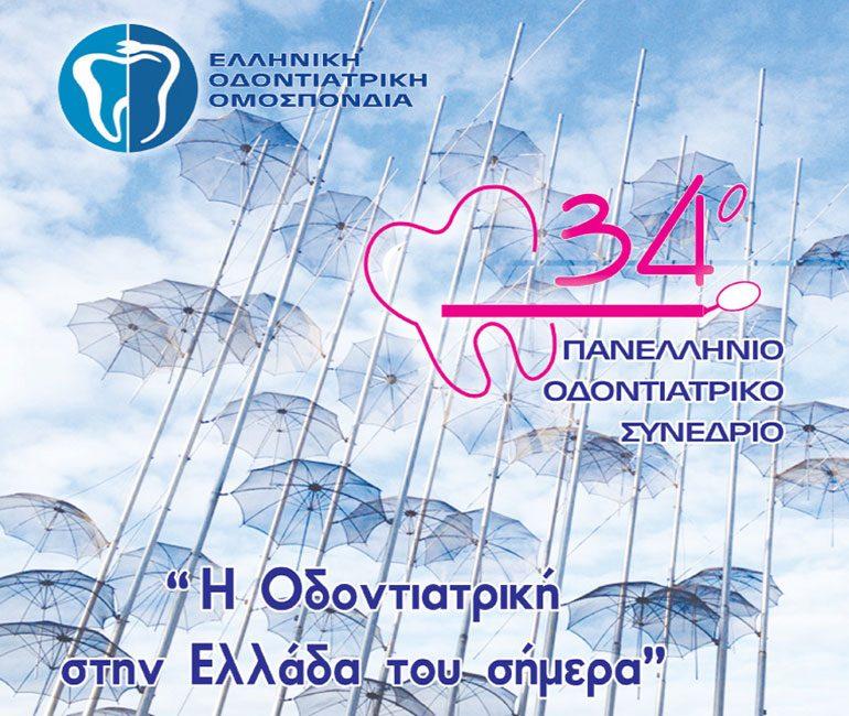 αφίσα, 34ο Πανελλήνιο Οδοντιατρικό Συνέδριο