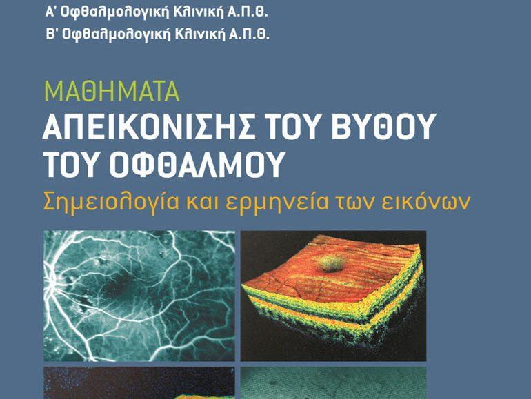 αφίσα, μαθήματα απεικόνισης του βυθού του οφθαλμού