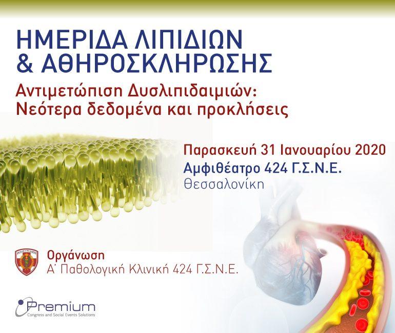 αφίσα, ημερίδα λιπιδίων & αθηροσκλήρωσης