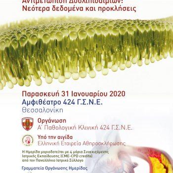 αφίσα, ημερίδα λιπιδίων και αθηροσκλήρωσης