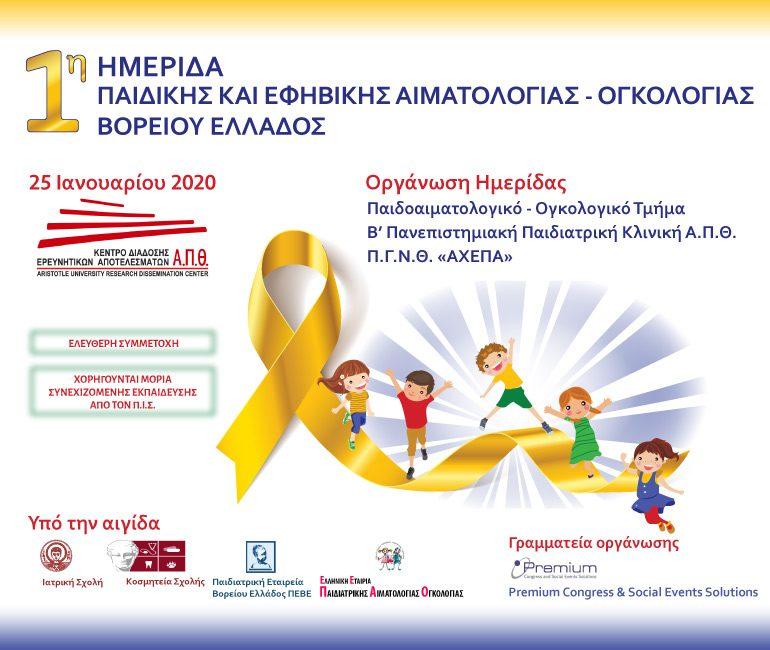 αφίσα, 1η ημερίδα παιδικής και εφηβικής αιματολογίας - ογκολογίας βορείου Ελλάδος