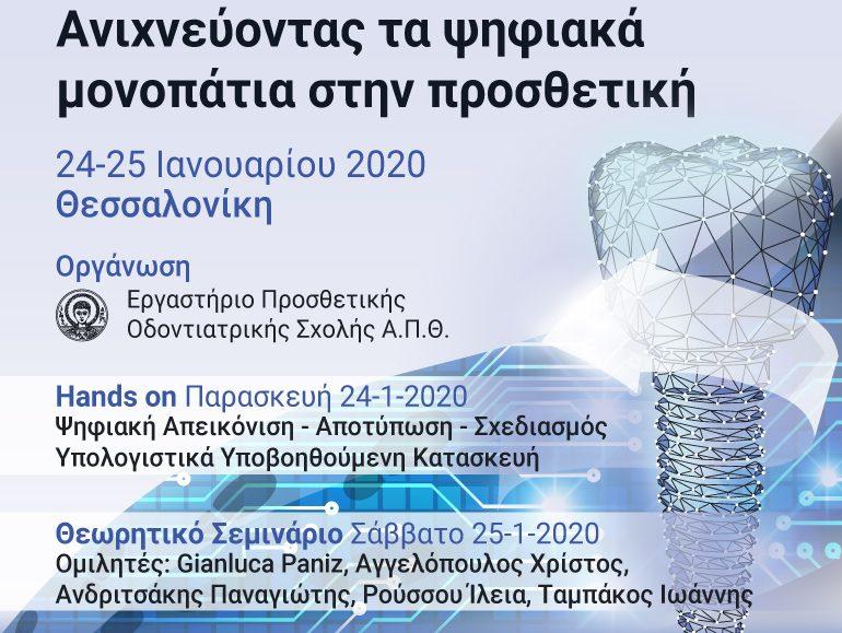 αφίσα, Ανιχνεύοντας τα ψηφιακά μονοπάτια στην προσθετική
