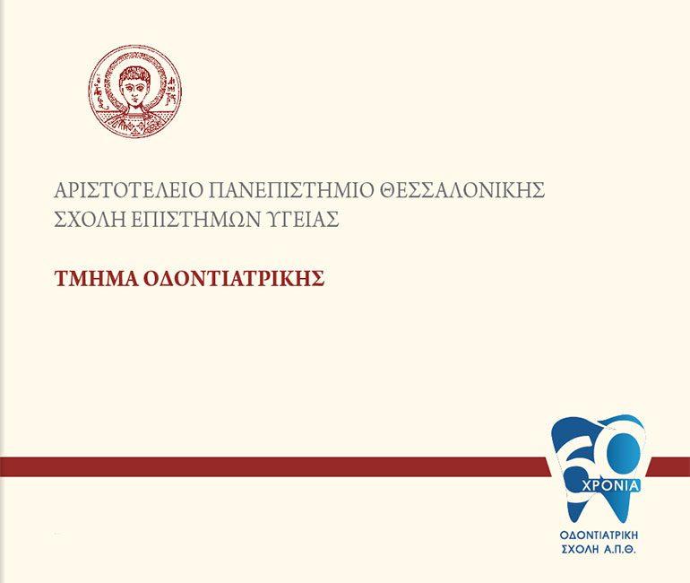 αφίσα, Εορτασμός των 60 χρόνων από την ίδρυση του Τμήματος Οδοντιατρικής του Α.Π.Θ.