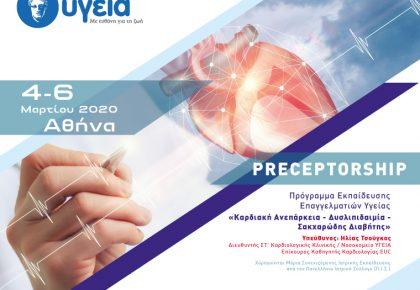 αφίσα, preceptorship, Πρόγραμμα Επαγγελματιών Υγείας